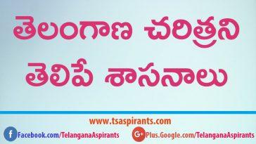History of Telangana in telugu
