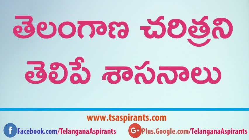 History of Telangana in telugu