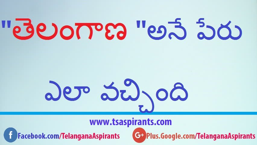 telangana name origin , telangana name comes from