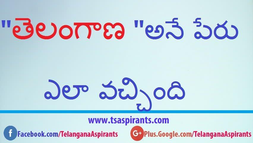 Telangana Name Origin – తెలంగాణ అనే పేరు ఎలా వచ్చింది