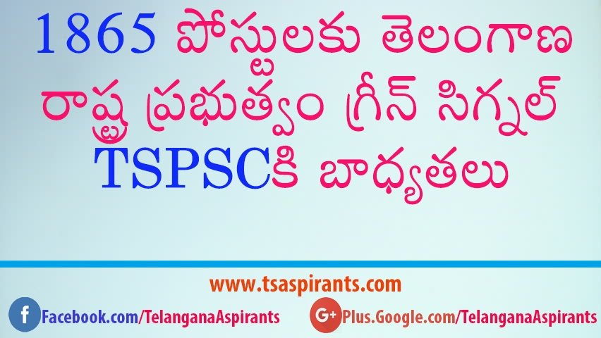 1865 posts in telangana jobs