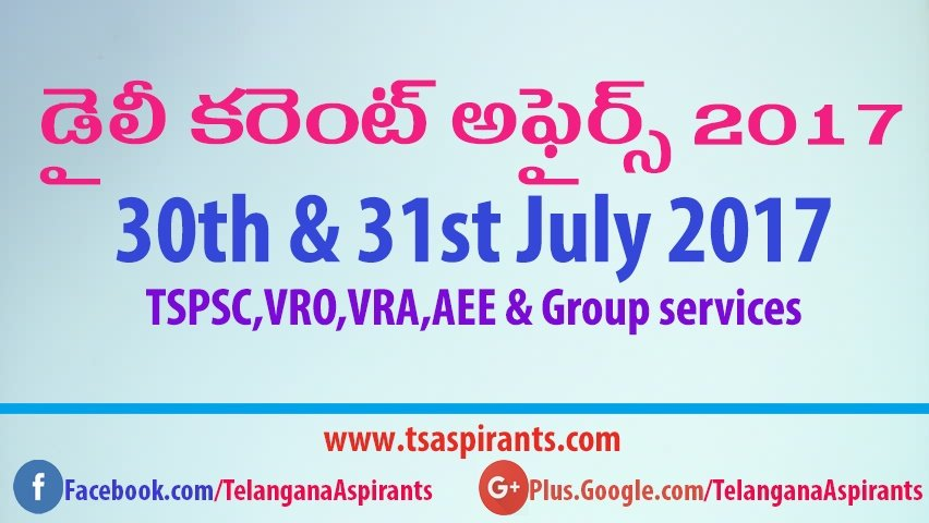 Daily Gk in Telugu : Latest Current Affairs 2017 in Telugu 30th and 31st July – TSPSC AEE,VRO Exams