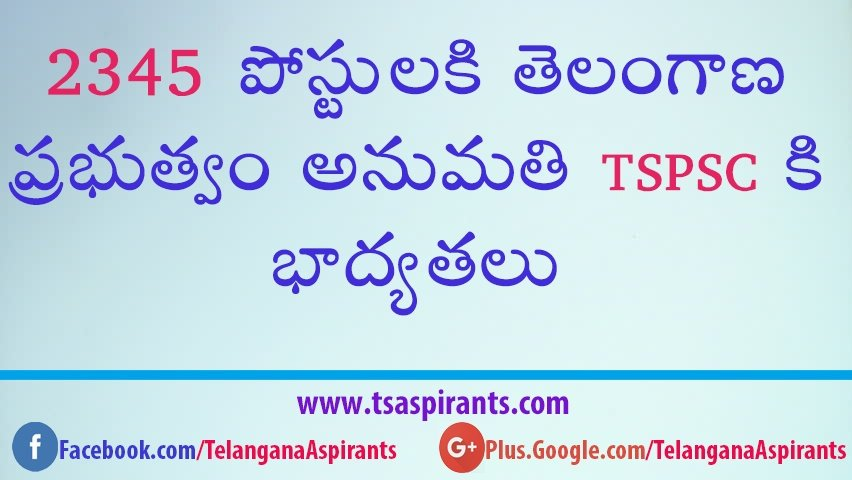 Telangana Forest Department Recruitment 2017- TSPSC to fill 2014 posts in FRO, FSO and FBO department