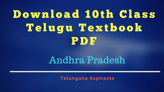 Download 10th Class Telugu Textbook PDF